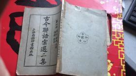 古今联语汇选二集第四册(戏台 杂题 投赠 谐谑 谚语)