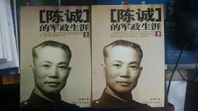 陈诚的军政生涯(上下卷)