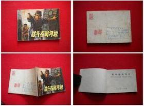《战斗在岗河边》,人美1974.5一版一印100万册,6917号,连环画