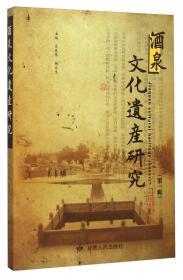 酒泉文化遗产研究(第1辑)吴基伟签名本