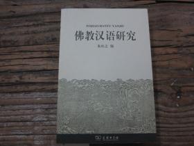 《佛教汉语研究》