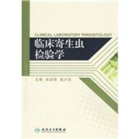 9787117119726-yd-临床寄生虫检验学