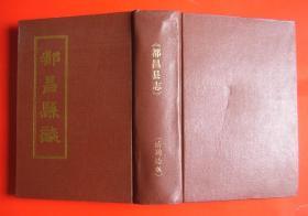 都昌县志(清同治版)