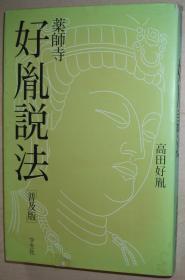 日文原版书 薬师寺・好胤说法 普及版 高田好胤 (日本佛教高僧)