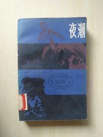 《夜潮》(描写青岛的地下党,在抗战时期、解放战争时期,进行地下工作的战斗故事)