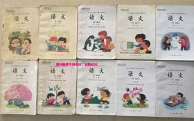 90年代五年制小学语文课本 1——10 十本