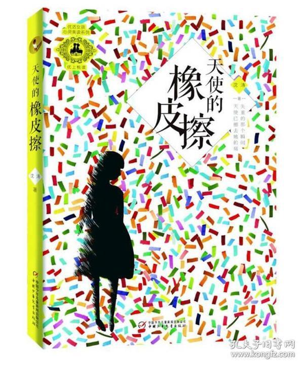 优活女孩·心灵美读系列《天使的橡皮擦》