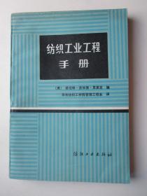 纺织工业工程手册