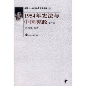 1954年宪法与中国宪政(第2版)武汉大学韩大元编9787307065642