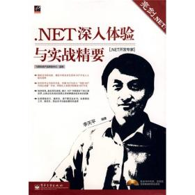 .NET开发专家·亮剑.NET:.NET深入体验与实战精要