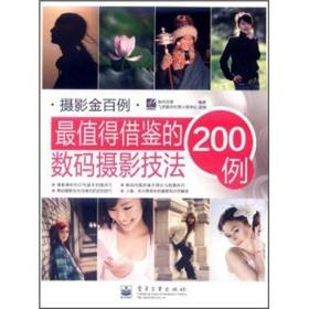 最值得借鉴的数码摄影技法200例