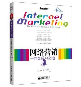 网络营销:网商成功之道(第3版)