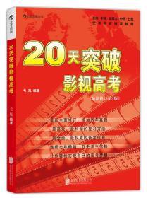 20天突破影视高考(最新修订第4版)