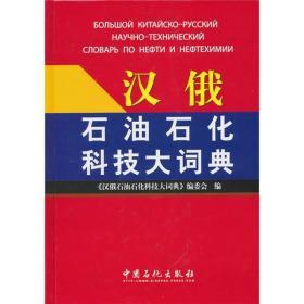 汉俄石油石化科技大辞典