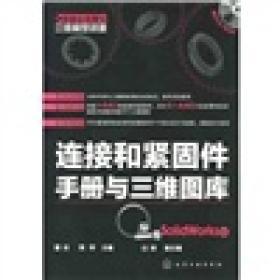 9787122131966-yd-连接和紧固件手册与三维图库