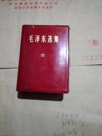 毛泽东选集(一卷本,64开)