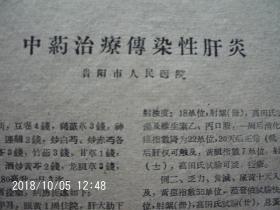 中药治疗传染性肝炎——贵阳市人民医院   中医复印资料  (1页A4纸)