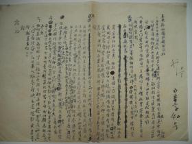 【资料档案】《江苏蚕桑资料(18)》四益场致宜兴县和桥供销合作社函