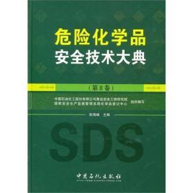 危险化学品安全技术大典(第2卷)