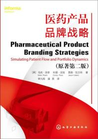 医药产品品牌战略