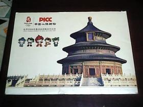 中国人保财险 北京2008年奥运会保险合作伙伴【邮票册】