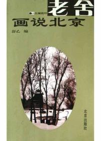 古都铭经:老舍画说北京——古城铭经