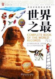 世界之最(彩色图文版)——中国学生成长必读书