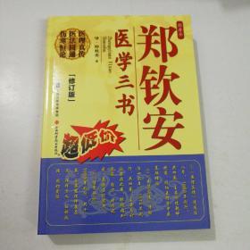 郑钦安医学三书(修订版)