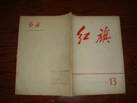 红旗杂志1967年第13期(有林彪红色题词〕