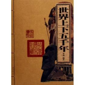 世界上下五千年 秦颂 北京出版社 9787200065138