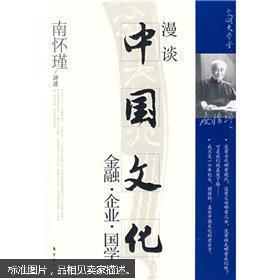 漫谈中国文化——金融