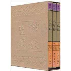 佛教画藏·寓言部·人物编(上中下三册)