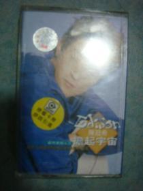 老磁带《担起宇宙》陈冠希演唱 上海音像公司 有歌词 品如图 只发快递邮寄