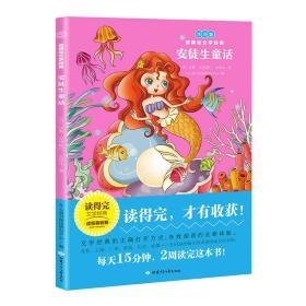 安徒生童话注音版 青少版经典名著推荐/读得完文学经典