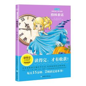 格林童话注音版 青少版经典名著推荐/读得完文学经典