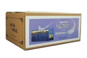 文学名著·经典译林:珍藏礼盒(紫色)