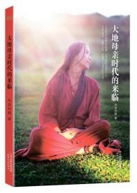 保证正版 大地母亲时代的来临 央金拉姆著 果麦文化 出品 天津人民出版社