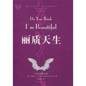 丽质天生:女性灵修之旅 / 一本分享女人如何定睛仰望,快乐自处的灵修隽品