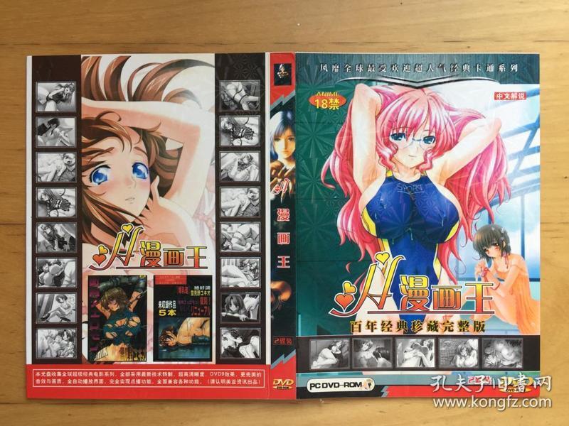 卡通片 漫畫王 DVD封套