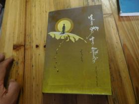 眼泪与露水(锡伯文)【90年一版一印 仅印420册】,