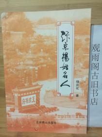 (正版 一版一印)汴京杨姓名人(杨庆化汴京系列丛书之四)