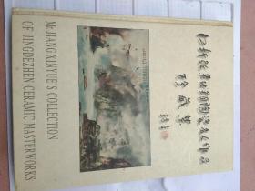 作品珍藏集一4千册第一版。先鉴定后买售出不退换。