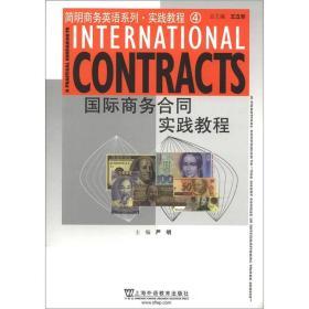 简明商务英语系列·实践教程4:国际商务合同实践教程