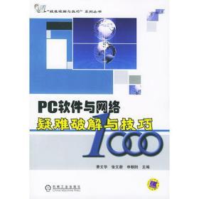 PC软件与网络疑难破解与技巧1000