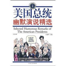 美国总统幽默演说精选(汉英对照)