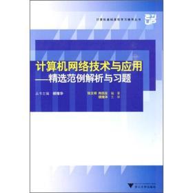 计算机网络技术与应用:精选范例解析与习题