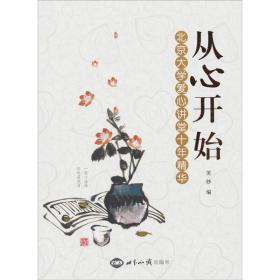 從心開始:北京大學愛心講堂十年精華
