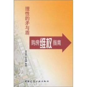 理性的矛与盾:购房维权指南