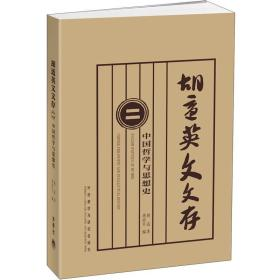 胡适英文文存2:中国哲学与思想史 [English writings of Hu Shi]