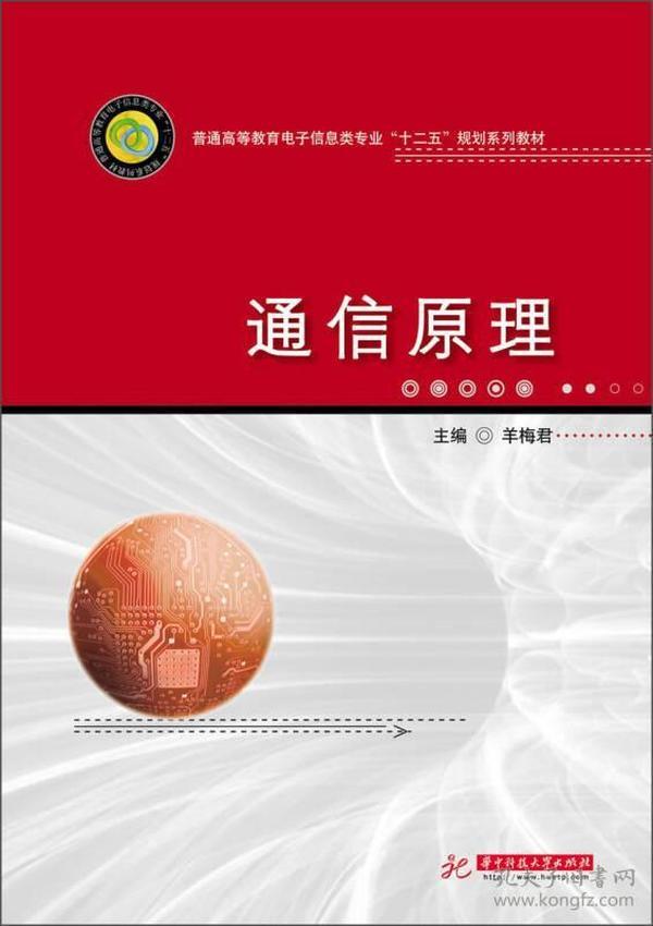 """通信原理/普通高等教育电子信息类专业""""十二五""""规划系列教材"""